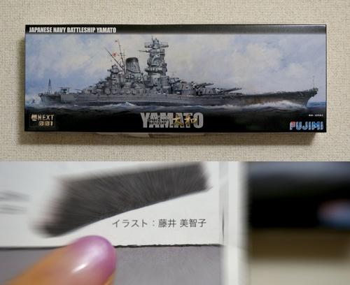 フジミ模型1/700艦NEXT1 戦艦大和