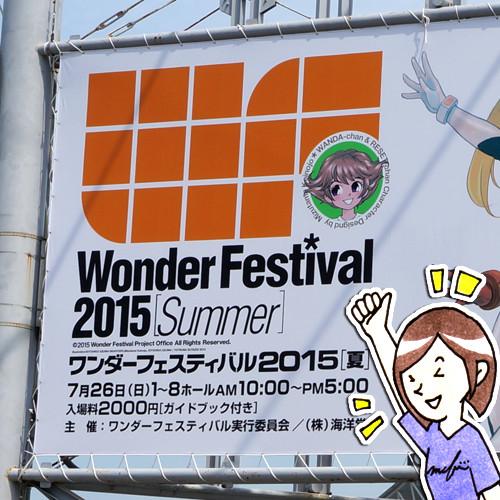 150726_wonder_festival11