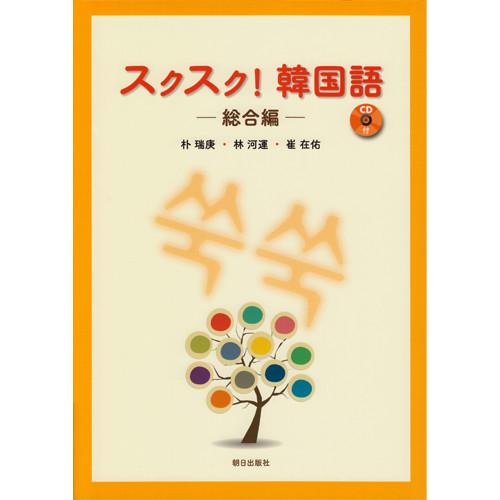 151113_sukusuku_kankoku_sq01