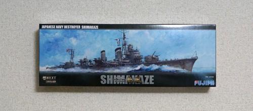 151206_shimakaze01
