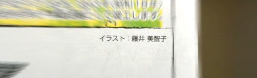 151206_shimakaze02