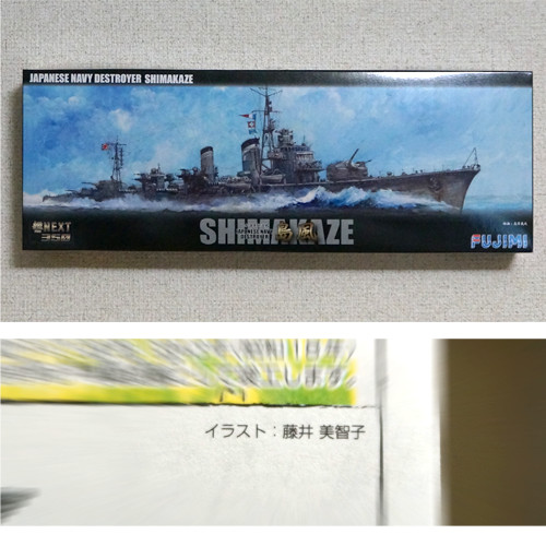 151206_shimakaze03