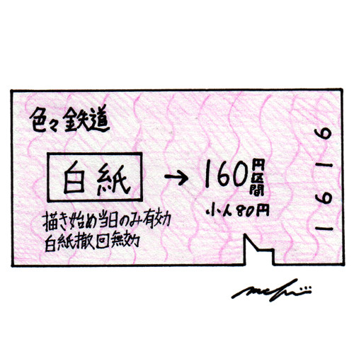 151212_kippu01