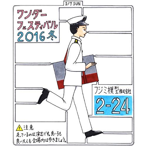 160201_runner01