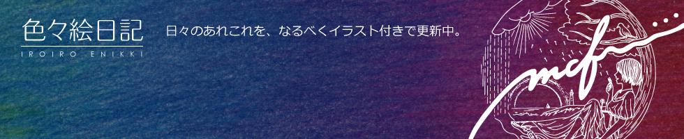 色々絵日記