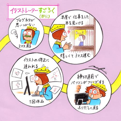 160429_sugoroku_sq01
