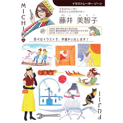 160521_fujii_michiko01