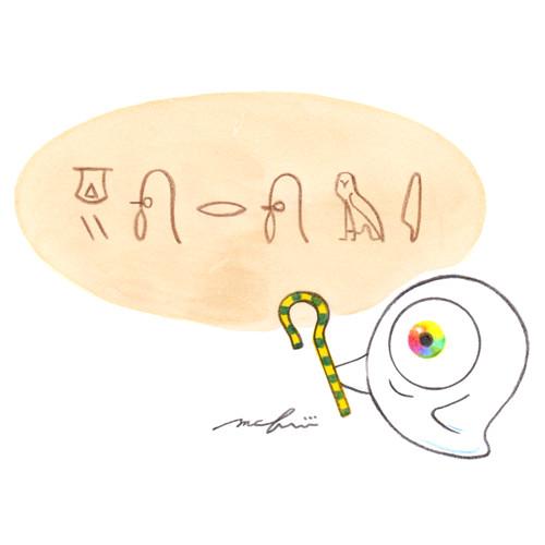 160529_gyorome_hieroglyph01