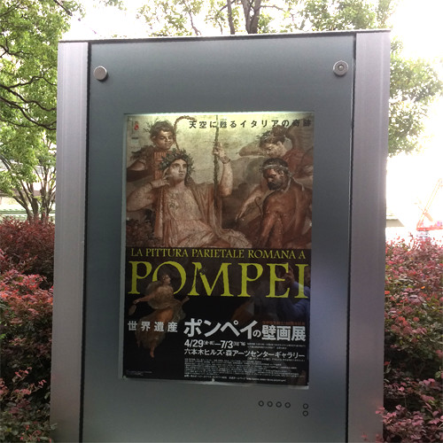 160623_pompei_sq01