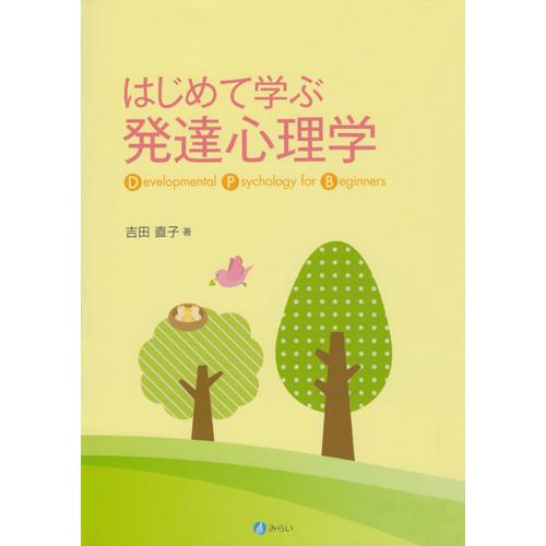 160715_hattatsu_shirigaku_sq01