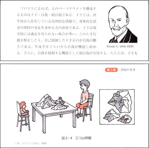 160715_hattatsu_shirigaku_sq02