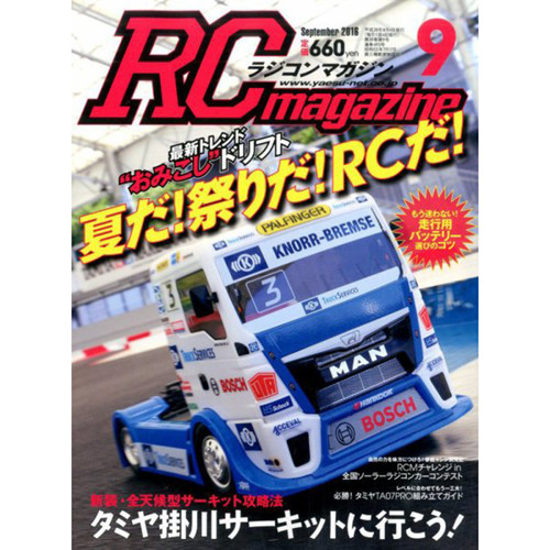 160805_rc_magazine_sq01