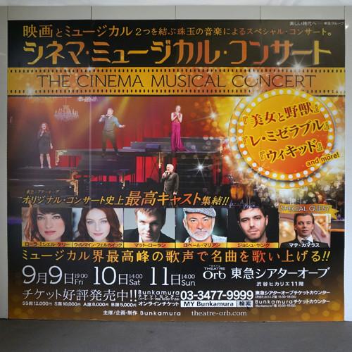 160908_orb_cinema_musical01