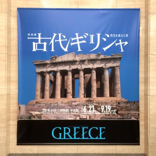 160915_greece01