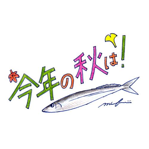 160918_kotoshi_no_aki01