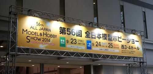 160927_model_hobby_show01