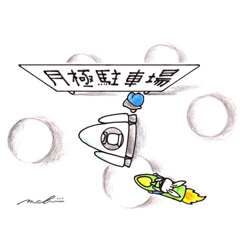 161004_baku_moon02_t01