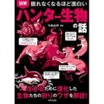 日本文芸社 ハンター生物の話