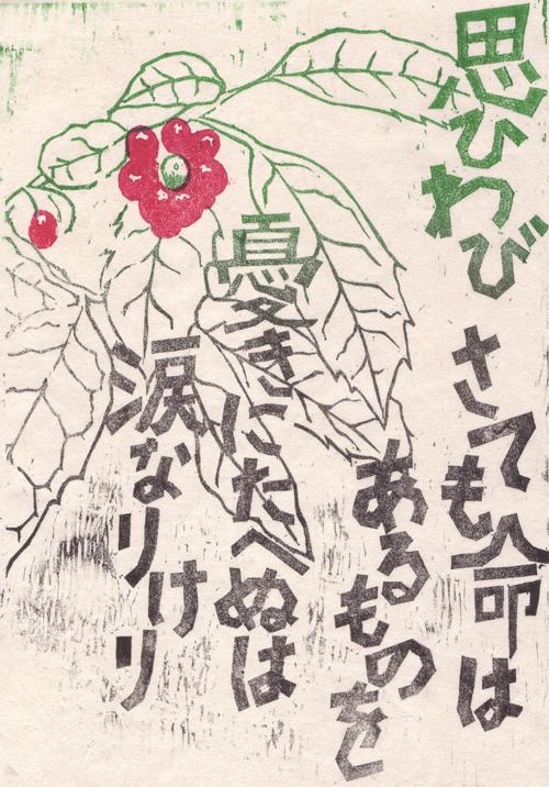 思ひわび_道因法師_小倉百人一首_木版画_青木