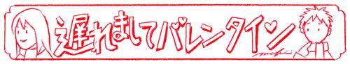 遅れましてバレンタイン_色鉛筆イラスト