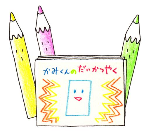 風邪を引いた紙_紙芝居_色鉛筆イラスト