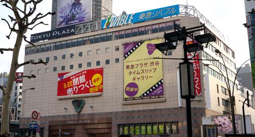 東急プラザ渋谷_閉館