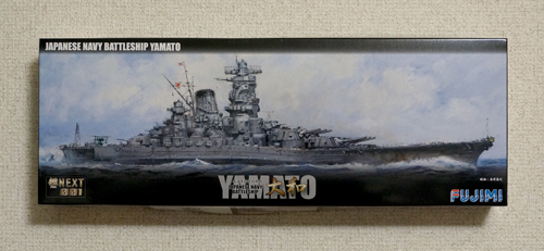 フジミ模型_艦NEXT_1/700大和