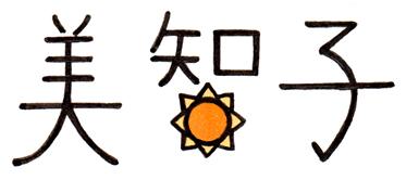 美智子_太陽_ペンマーカーイラスト
