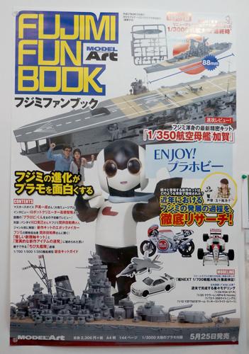 静岡ホビーショー2015_モデルアート_フジミファンブック