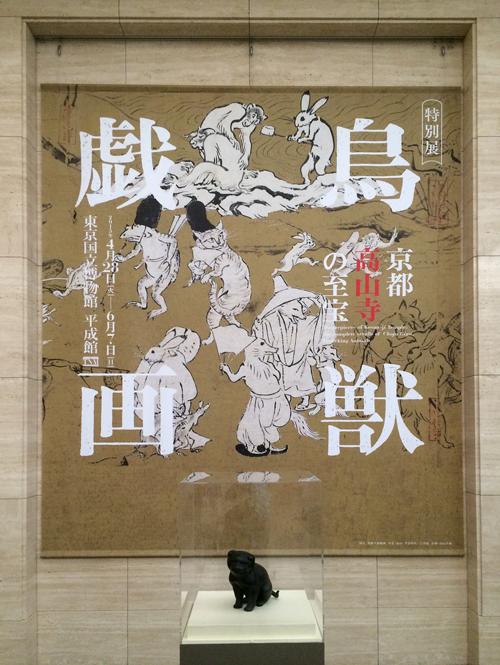 東京国立博物館_鳥獣戯画